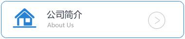 公司简介 .jpg